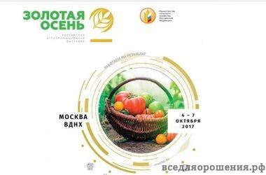 Участие в Российской агропромышленной выставки «Золотая осень»