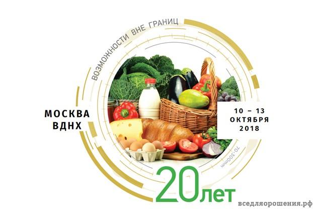 Участие ИИЦ «Радуга» в 20-й Российской агропромышленной выставке «Золотая осень»