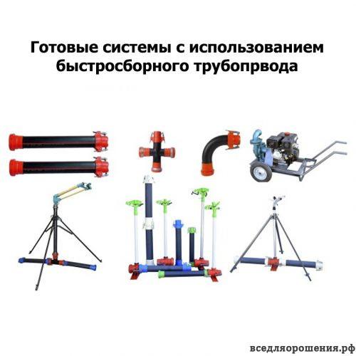 Системы на основе быстросборных трубопроводов